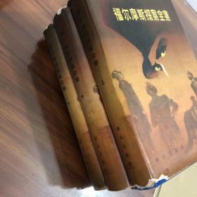 福尔摩斯探案集精装(1981年1版1印,珍稀版本)