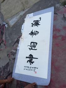 保真上海著名书法家北京书法家协会副主席 著名企业家,书法家 郁志桐书法大张长135x69 原装裱品相以图为准