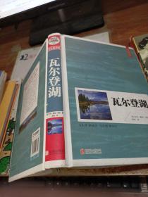 彩色悦读馆 瓦尔登湖(超值全彩珍藏版)