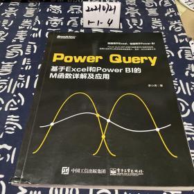 PowerQuery:基于Excel和PowerBI的M函数详解及应用