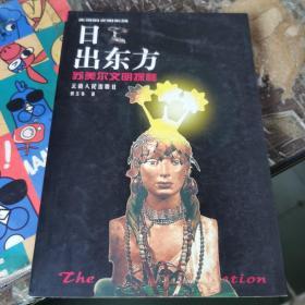 日出东方:苏美尔文明探秘