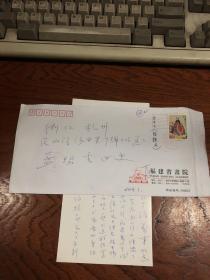 义乌高清 贺卡信札 如图  附实寄封