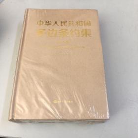 中华人民共和国多边条约集(第10集)