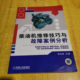 柴油机维修技巧与故障案例分析(1版1印)