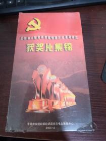 全国第六届党员教育电视片红星奖评比获奖片集锦 VCD(未拆封)