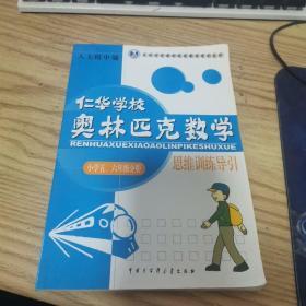 仁华学校 奥林匹克数学 思维训练导引 小学五六年级分册