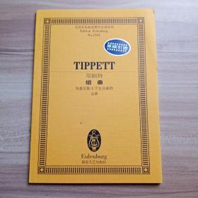 全国音乐院系教学总谱系列:蒂佩特组曲(为查尔斯王子生日而作·总谱)(库存   1)