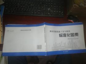 湖南省建筑施工安全质量标准化图集