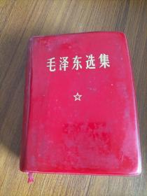 毛泽东选集(合订一卷本)1969年12月北京印刷(彩色毛像林题)