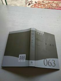 海上文学百家文库. 63, 许杰卷
