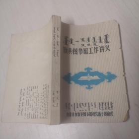 蒙文版:旗县图书馆工作讲义