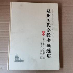 泉州历代宗教书画选集  二卷