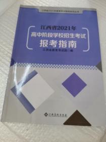 江西省2021年高中阶段学校招生考试报考指南