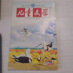 儿童文学 1963年创刊
