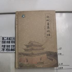 赵树吉集校注/宜宾历史文化研究丛书