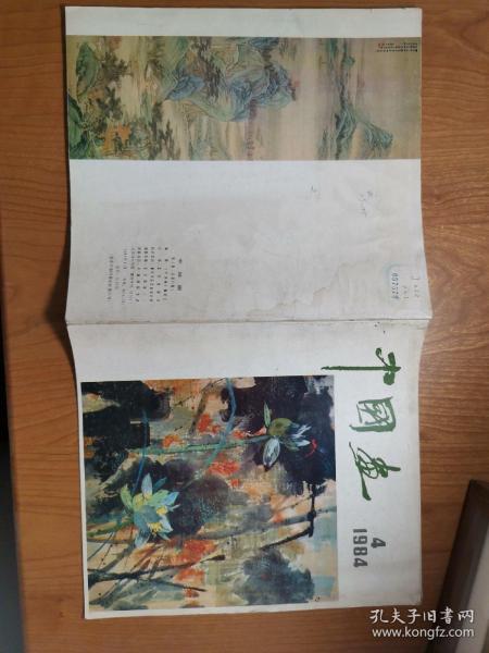 中国画 1984年第4期