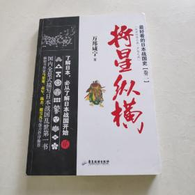 最好看的日本战国史(卷二):将星纵横