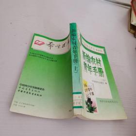 新编农村青年手册上册