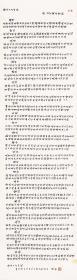 郭沫若  诗品24则。纸本大小55*200厘米。宣纸艺术微喷复制。