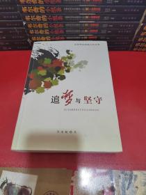 追梦已坚守(山东作家铁路行作品集)