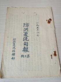 1953年晋中汾河水利资料《防洪夏浇旬报》第三期,一九五三年八月七日,防洪夏浇指挥部