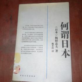 何谓日本:近代日本文明的形成与发展
