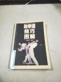 跆拳道技巧图解