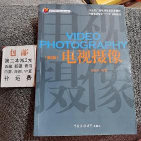 电视摄像(第3版)/21世纪广播电视专业实用教材.