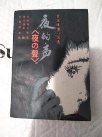 夜的声(日本推理小说选)松本清张等著
