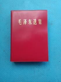 毛选,毛著,毛泽东选集,(1--4卷)一卷合订本,32开。详情见图以及描述。