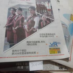 南昌晚报2019.10.10.