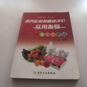 营养配餐和膳食评价实用指导:营养师必读