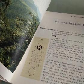 中国古代风水术【包邮】