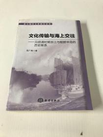 文化传输与海上交往——元明清时期浙江与朝鲜半岛的历史联系