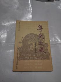 兴宁文史 第三十辑·粤东之风(罗香林专辑3)