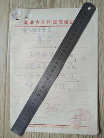 龚云挺诗稿五页