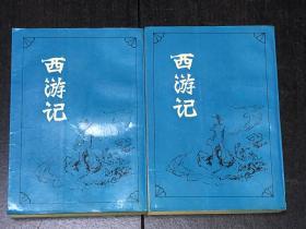 《西游记》(上下两册全)(未阅好品)