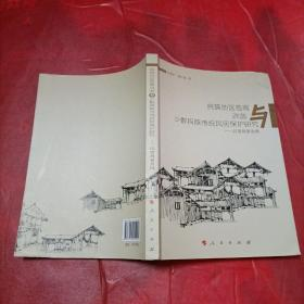 民族地区危房改造与少数民族传统民居保护研究:以贵州省为例