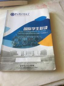 中国科学院大学国际学生必读。
