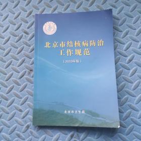 北京市结核病防治工作规范(2013年版)