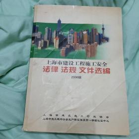 上海建设工程施工安全法律法规文件选编