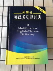 外研社 英汉多功能词典(双色版)