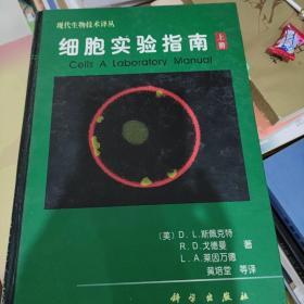 细胞实验指南  上册
