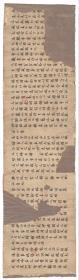 敦煌遗书 法藏 P5043生祠 梁太祖 旧五代史手稿0601