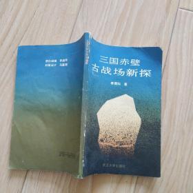 三国赤壁古战场新探    包邮挂