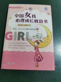 中国女孩心理成长枕边书