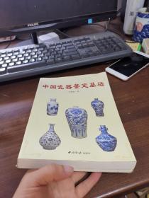 中国瓷器鉴定基础(西冷印社出版)