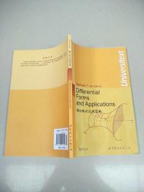 微分形式及其应用    原版内页干净扉页盖章
