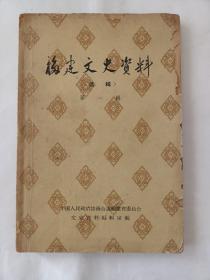 福建文史资料(第一辑)
