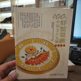 100位中国烹饪大师作品集锦(虾蟹菜典)